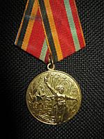Медаль 30 лет Победы ВОВ