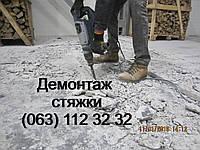 Демонтаж пола (063) 112 32 32