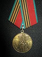 Медаль 40 лет Победы ВОВ