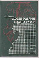 В.С.Тикунов Моделирование в картографии