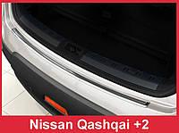 Накладка на задний бампер Nissan Qashqai +2
