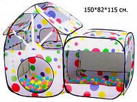 """Палатка 5538-18 """"Волшебный домик"""" (150*85*115), в сумке"""