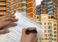 Регистрация Объединения совладельцев многоэтажного дома