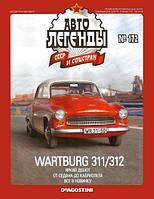 Автолегенды СССР №172
