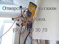 Свердління отворів в бетоні під витяжку (063) 112 32 32