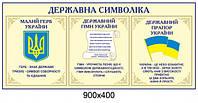 Стенд Державна символіка - 3388