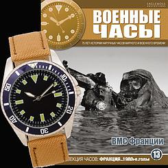 Військові Годинник №13