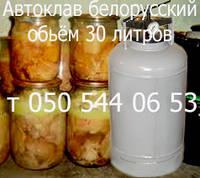 Автоклав для домашнего консервирования Новогрудовский Беларусь