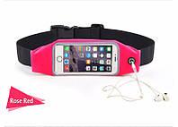 """Розовый Универсальный водонепроницаемый чехол-сумка на пояс для телефонов с диагональю до 5.7""""дюймов"""