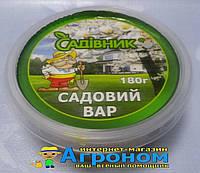 """Садовый вар, 180 г, """"Садiвник"""", Агрохимпак, Украина"""