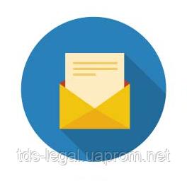 Регистрация изменений в уставе предприятия