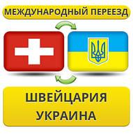 Международный Переезд из Швейцарии в Украину