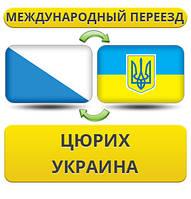 Международный Переезд из Цюриха в Украину