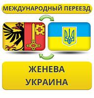 Международный Переезд из Женевы в Украину