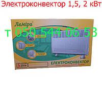 Конвектор электрический Лемира 1,5 кВт, 2 кВт для обогрева помещений
