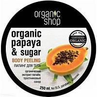 Пилинг для тела «Сочная папайя» Organic Shop , 250 мл