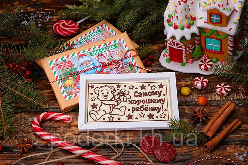 """Детское новогоднее письмо-телеграмма """"Самому послушному ребенку"""""""
