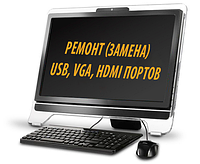 Ремонт (замена) USB, VGA, HDMI компьютера