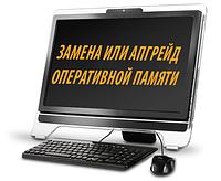 Замена или Апгрейд оперативной памяти компьютера