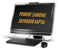 Ремонт (замена) звуковой карты компьютера