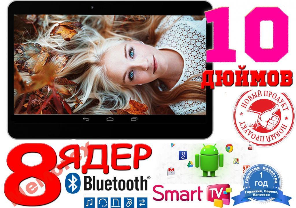 Планшет-телефон Samsung TAB10, 8 ядер, 2Gb / 32Gb,GPS