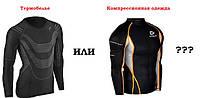 В чем разница компрессионной одежды и термобелья?