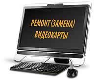 Ремонт (замена) видеокарты компьютера