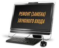 Ремонт (замена) звукового входа компьютера