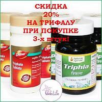 АКЦИЯ НА ТРИФАЛУ от проверенных производителей!!!