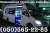 Пассажирские перевозки Донецк. Трансфер Донецк.