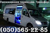 Пассажирские перевозки Донецк. Трансфер Донецк., фото 1