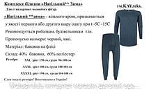 Термобелье теплое нательное р_50_52, 186KAY-комплект.На байке+ширинка,в наличии 165-175и180-190рост, фото 3