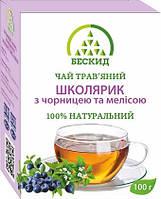 Чай травяной «Школьник» с черникой и мелиссой