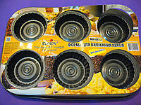 Форма для выпечки  капкейков (кексов) рифленная 2