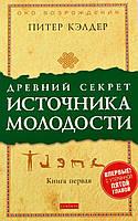 Питер Кэлдер Древний секрет источника молодости Книга первая