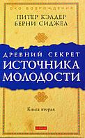 Древний секрет источника молодости книга вторая Питер Кэлдер Берни Сиджел 9785906791467
