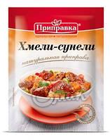 """Приправа ХМЕЛИ-СУНЕЛИ, ТМ """"Приправка"""""""