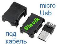 Штекер microUsb разборной (micro Usb) под кабель