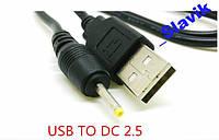 USB на шт.2.5*0.7mm; Кабель для зарядки планшетов