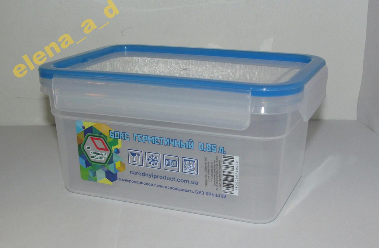 Бокс герметичный 0,85 л ТМ_Народный продукт