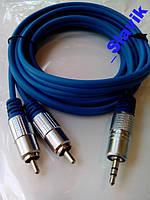 Кабель AUX звуковой аудио 3.5 /2RCA 1.8м металл