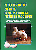 """Методическое пособие по технологии инкубации """"Что нужно знать о домашнем птицеводстве?"""""""