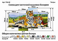 Схема для вышивания бисером - Тигры