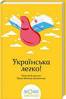 Українська легко!, фото 1