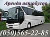 Аренда автобусов Донецк, Украина , СНГ