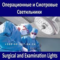 Операционные лампы и светильники