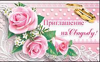 Свадебное приглашение (С-Пр-27-01)