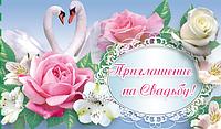 Свадебное приглашение (С-Пр-27-02)