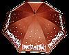 Женский зонт-трость, полуавтомат коричневый удобный