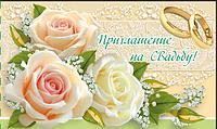 Свадебное приглашение (С-Пр-27-04)